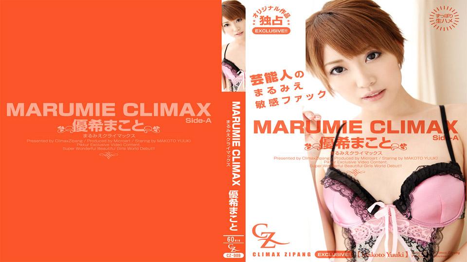 優希まこと - MARUMIE CLIMAX 優希まこと Side-A エロAV動画 Hey動画サンプル無修正動画