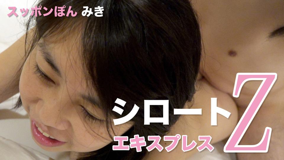みき - スッポンぽん エロAV動画 Hey動画サンプル無修正動画