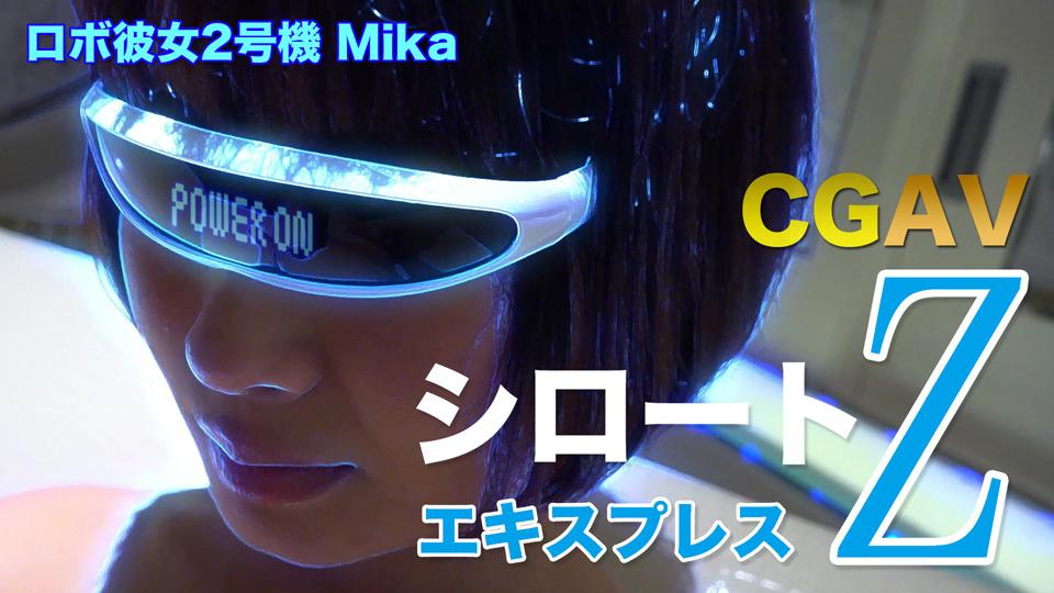 Mika - ロボ彼女2号機 エロAV動画 Hey動画サンプル無修正動画