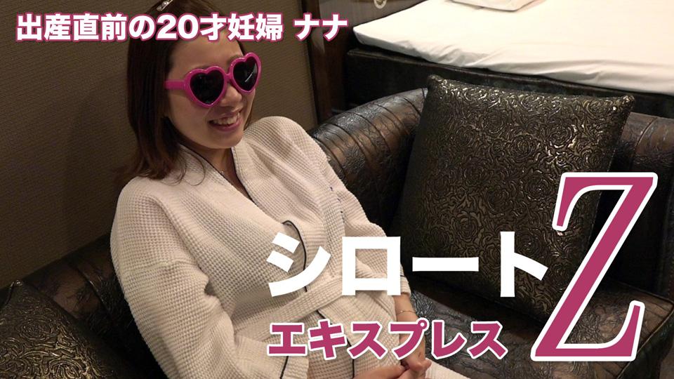 ナナ - 出産直前の20才妊婦 エロAV動画 Hey動画サンプル無修正動画
