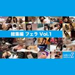 ゆい みる あい みか はる みほ Sakura ナナ あこ 総集編 フェラ Vol.1