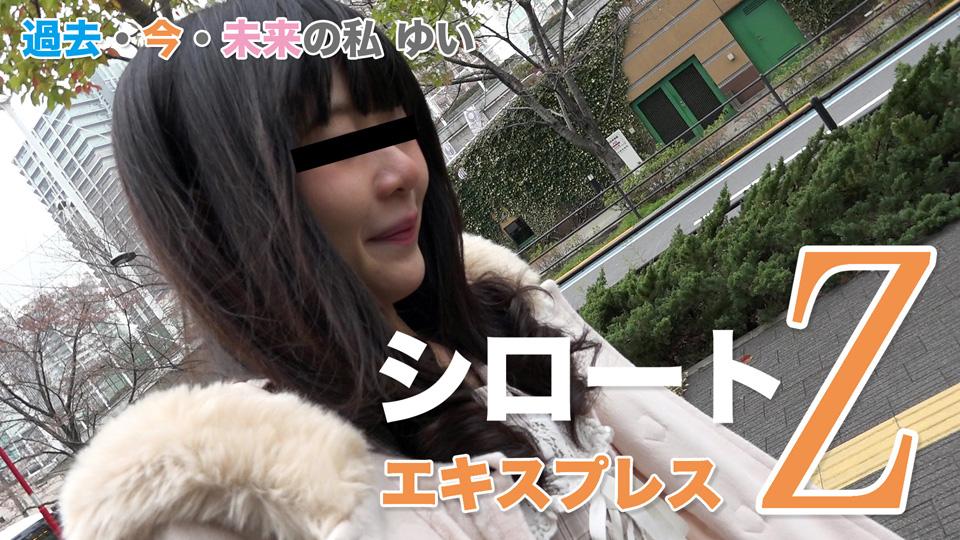 ゆい - 過去・今・未来の私 エロAV動画 Hey動画サンプル無修正動画