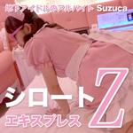 Suzuca 地下アイドルのアルバイト