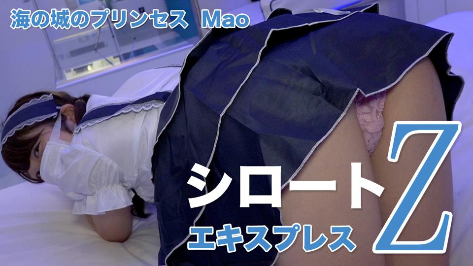 Mao - 海の城のプリンセス エロAV動画 Hey動画サンプル無修正動画
