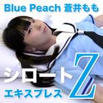 蒼井もも Blue Peach