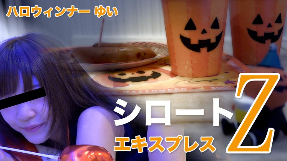 ゆい - ハロウィンナー エロAV動画 Hey動画サンプル無修正動画