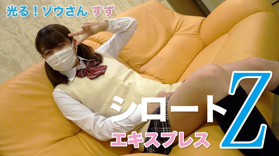 すず - 光る!ゾウさん エロAV動画 Hey動画サンプル無修正動画