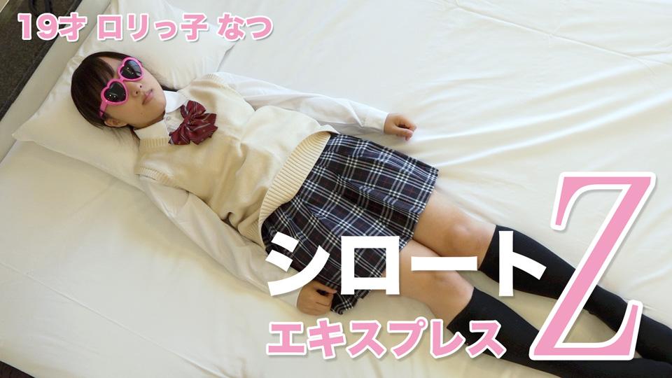 なつ - 19才 ロリっ子 エロAV動画 Hey動画サンプル無修正動画