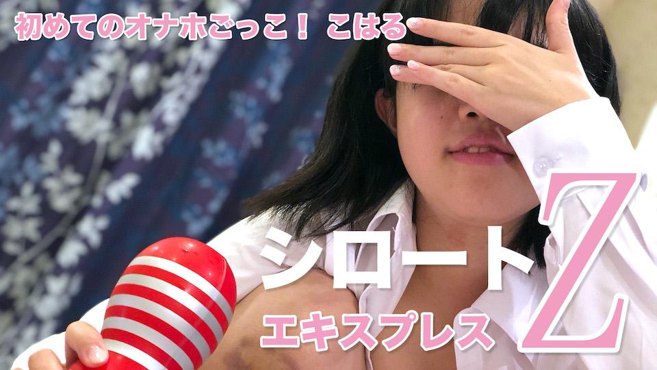 こはる - 初めてのオナホごっこ! エロAV動画 Hey動画サンプル無修正動画