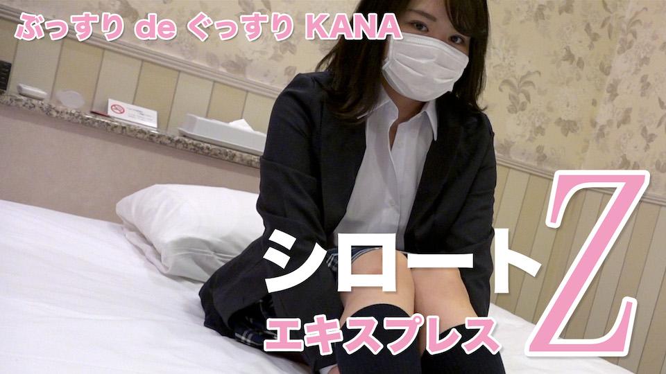 KANA - ぶっすり de ぐっすり エロAV動画 Hey動画サンプル無修正動画