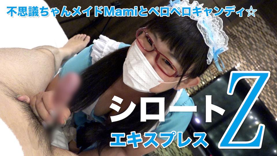 不思議ちゃんメイドMamiとペロペロキャンディ☆