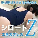 SAYAKA 【10月8日配信停止】IKUIKUスク水