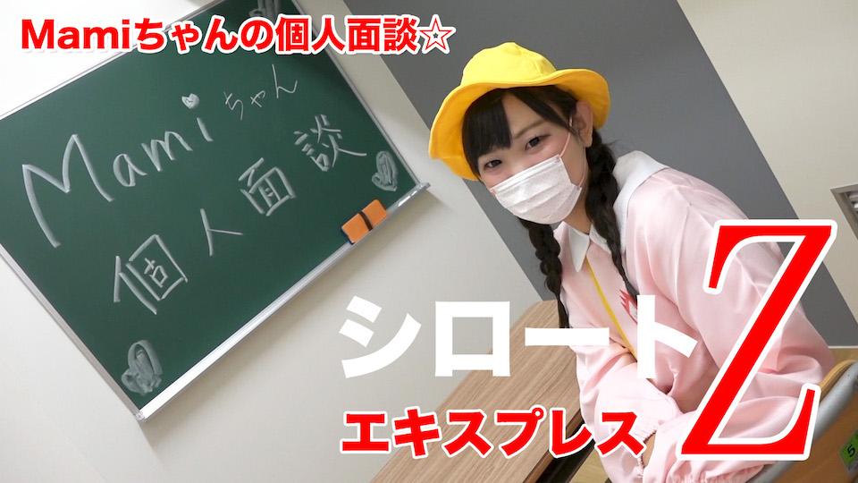 Mami - Mamiちゃんの個人面談☆ エロAV動画 Hey動画サンプル無修正動画