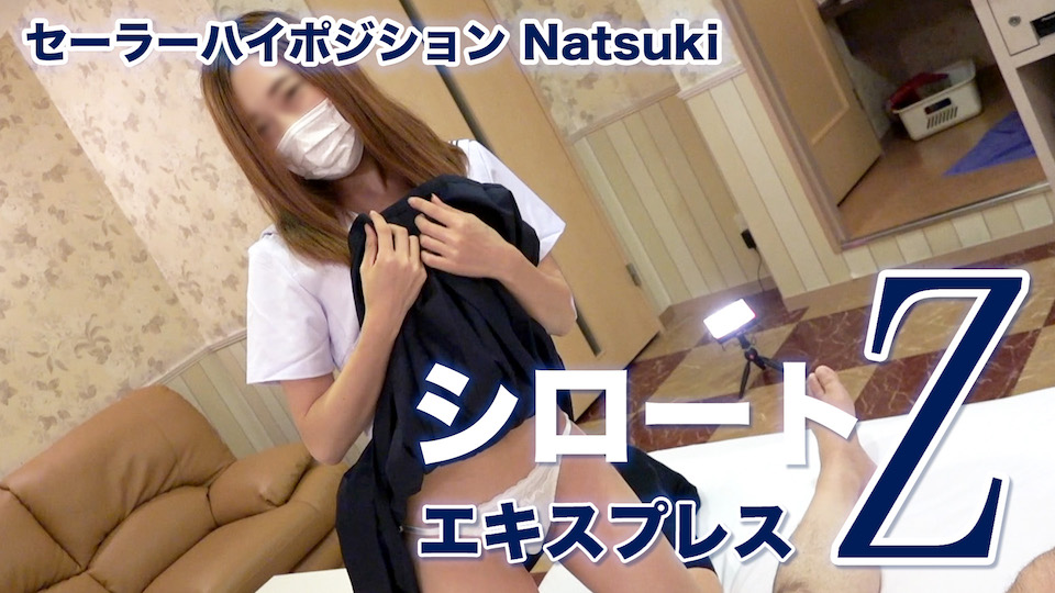 Natsuki - セーラーハイポジションエロAV動画 Hey動画サンプル無修正動画
