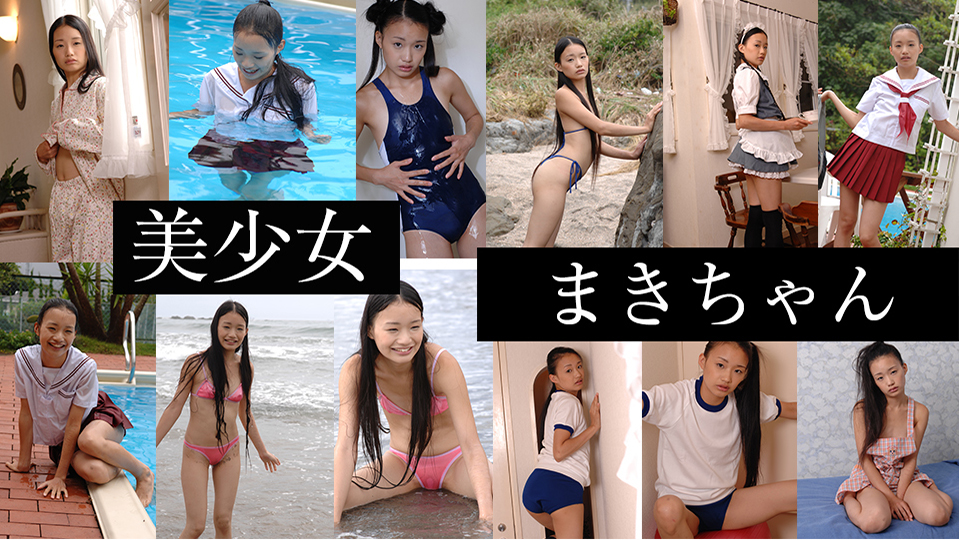 まきちゃん - 美少女 まきちゃん 2 エロAV動画 Hey動画サンプル無修正動画