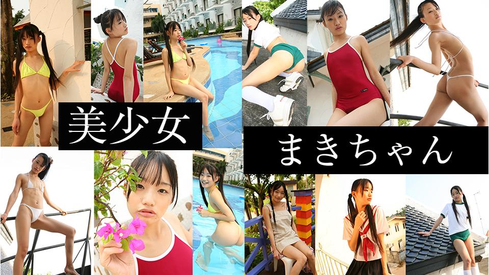 まきちゃん - 美少女 まきちゃん 4 エロAV動画 Hey動画サンプル無修正動画