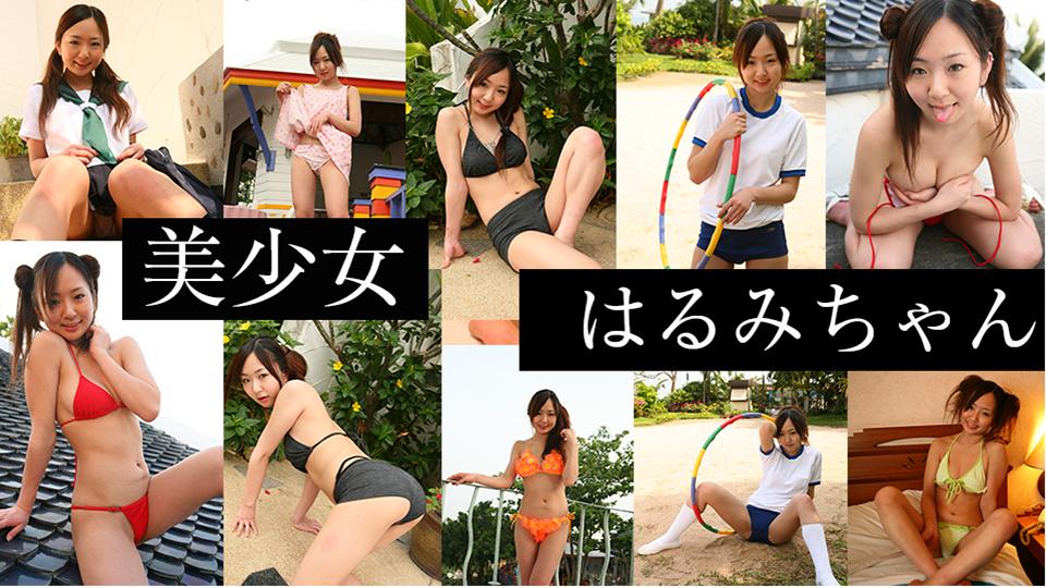 はるみちゃん - 美少女 はるみちゃん エロAV動画 Hey動画サンプル無修正動画