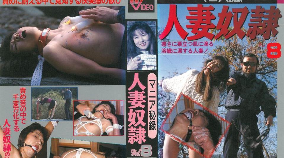 杉山 もも子 - マニア秘録 人妻奴隷VOL8 エロAV動画 Hey動画サンプル無修正動画