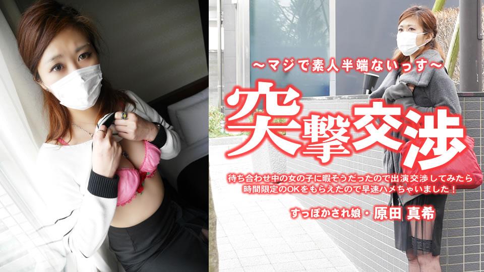 原田 真希 - 待ち合わせ中の女の子に暇そうだったので出演交渉してみたら時間限定のOKをもらえたので早速ハメちゃいました!突撃交渉 エロAV動画 Hey動画サンプル無修正動画