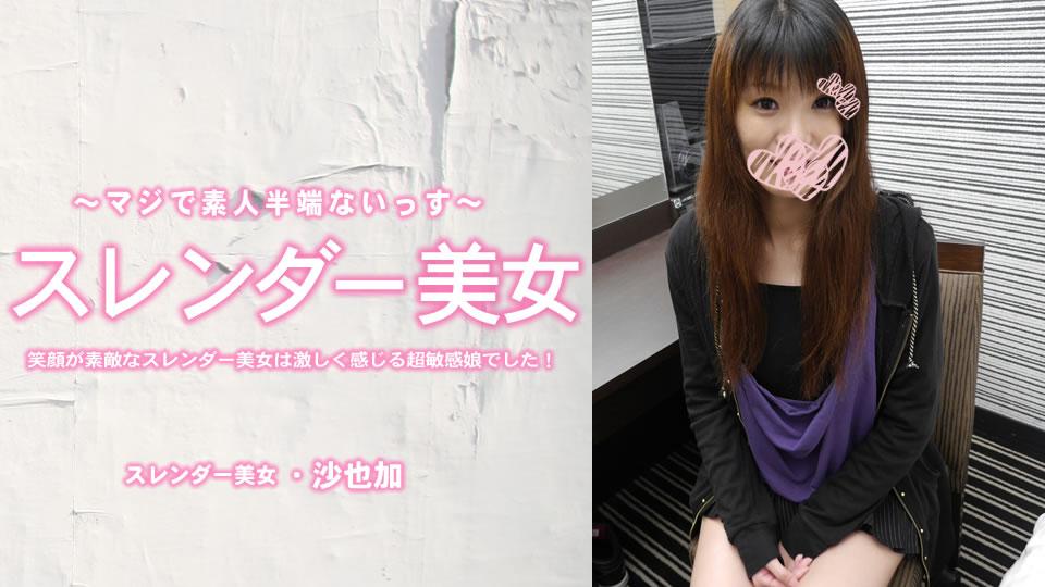 沙也加 - 笑顔が素敵なスレンダー美女は激しく感じる超敏感娘でした!中出し エロAV動画 Hey動画サンプル無修正動画