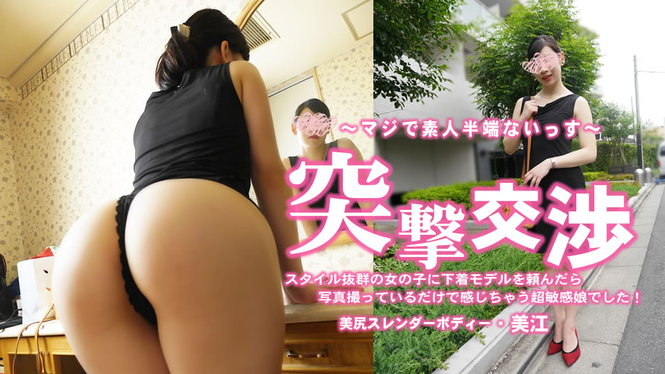 石田 美江 - スタイル抜群の女の子に下着モデルを頼んだら写真撮っているだけで感じちゃう超敏感娘でした 突撃交渉 エロAV動画 Hey動画サンプル無修正動画
