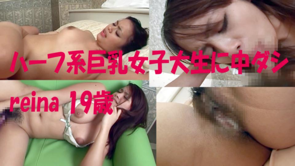 reina - reina 19歳 エロAV動画 Hey動画サンプル無修正動画
