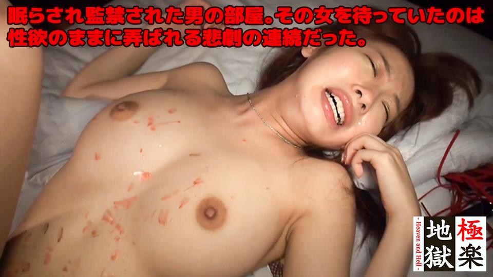 Misono - 【監禁】寝てるところをハメ撮りし、脅して性奴隷にするVol.1 エロAV動画 Hey動画サンプル無修正動画