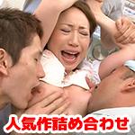 佐那 ゆきえ ゆき 加奈 3時間収録!人気作品詰め合わせVol.2