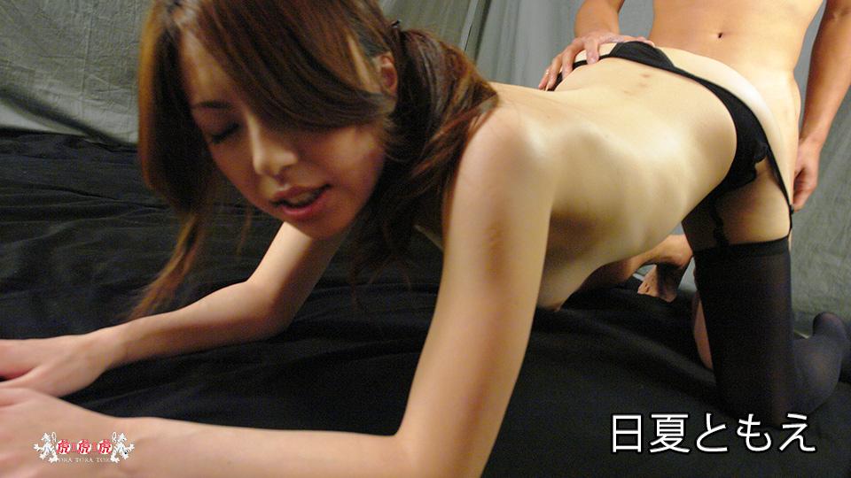 日夏ともえ - M男イジメ3Pファック エロAV動画 Hey動画サンプル無修正動画