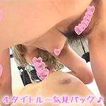 みう 現役キャバ嬢21歳 佑香 瑠美 長尺!4本入りパック!未公開映像も完全収録したプレミア版コンプリートはめサムライVol.3