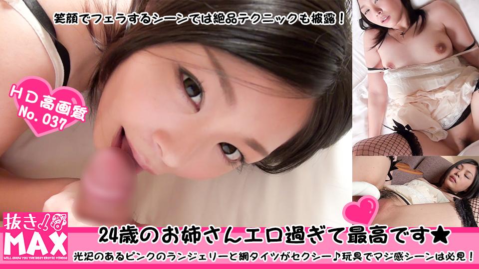 えろーい素人お姉さん - <激エロ!>24歳のお姉さん、エロ過ぎて最高です‼︎笑顔でフェラしながら絶品テクニック!ラストは中出しで抜きMAX!! エロAV動画 Hey動画サンプル無修正動画