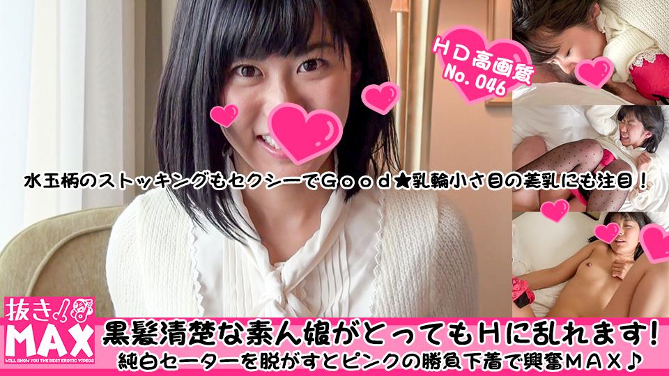 Misaki - 24歳素人娘<美沙希>b82w60h85黒髪清楚な素人娘がとってもHに乱れます! エロAV動画 Hey動画サンプル無修正動画
