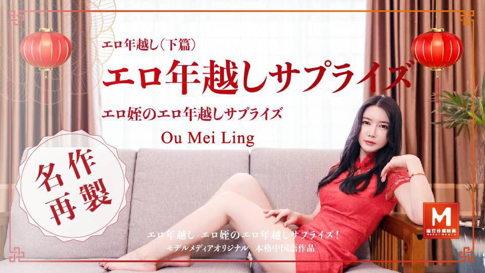 Ou Mei Ling - エロ年越し_下篇 エロAV動画 Hey動画サンプル無修正動画