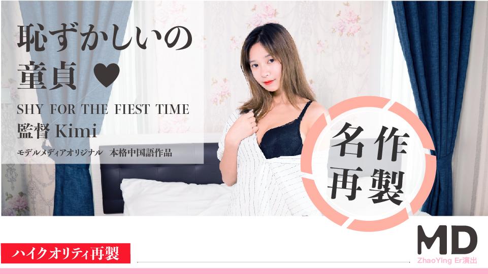 Zhao Ying Er - 恥ずかしいの童貞? エロAV動画 Hey動画サンプル無修正動画
